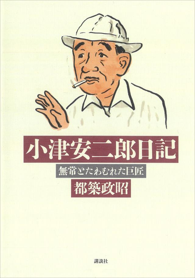 小津安二郎日記