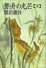 磐舟の光芒(下)