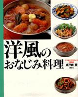 愛用版 クッキング・エチュ-ド 洋風のおなじみ料理