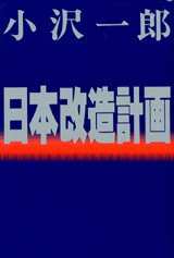 日本改造計画