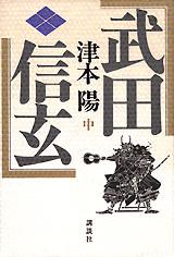 武田信玄(中)