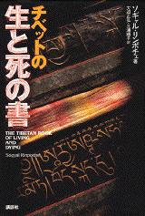 チベットの生と死の書