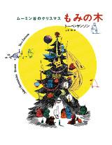 ム-ミン谷のクリスマス もみの木
