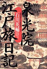 泉光院江戸旅日記