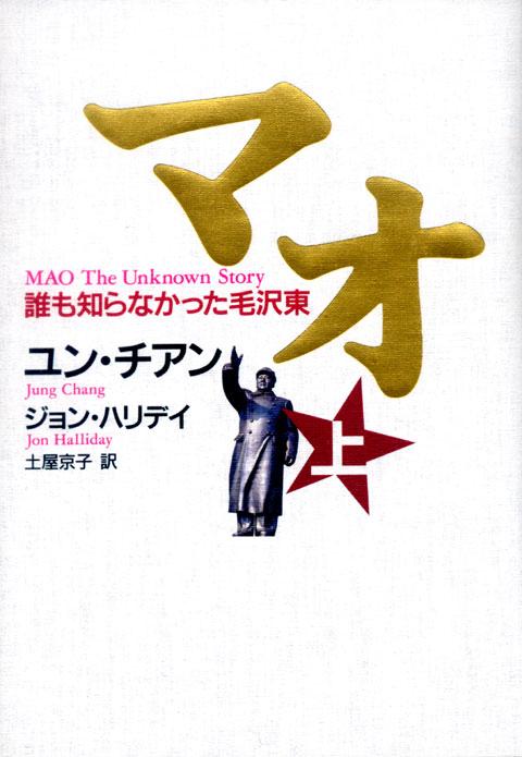 マオ 誰も知らなかった毛沢東 (上)
