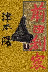前田利家(上)