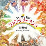 クレヨン王国ファンタジ-ランド詩画集2
