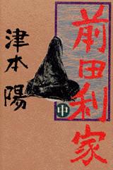 前田利家(中)