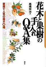 花木と果樹の手入れQ&A集―家庭で人気の庭木95種