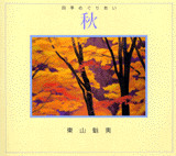 四季めぐりあい 秋