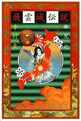 飛雲城伝説(1)孤児記