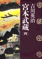 宮本武蔵(四)