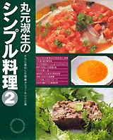 丸元淑生のシンプル料理2