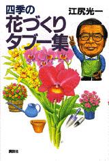 四季の花づくりタブ-集