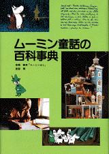 ムーミン童話の百科事典