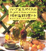 ハ-ブ&スパイスの地中海料理ノ-ト