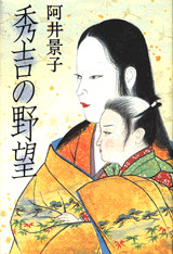 秀吉の野望』(阿井 景子)|講談社BOOK倶楽部
