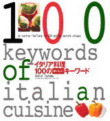 イタリア料理 100のおいしいキ-ワ-ド