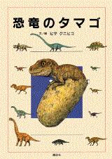 恐竜のタマゴ