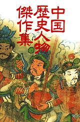 中国歴史人物傑作集
