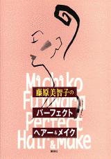 藤原美智子のパ-フェクトヘア-&メイク