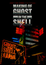 CD-ROM MAKING OF GHOST IN THE SHELL