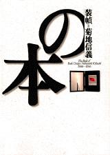 装幀=菊地信義の本 1988~1996