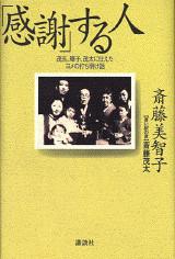 「感謝」する人 茂吉、輝子、茂太に仕えたヨメの打ち明け話
