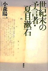 世紀末の予言者・夏目漱石
