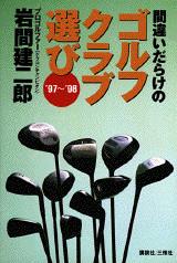 1997年~1998年版 間違いだらけのゴルフクラブ選び