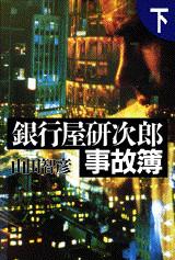 銀行屋研次郎事故簿(下)