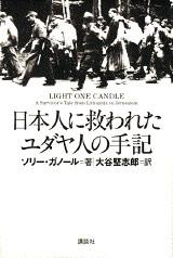 日本人に救われたユダヤ人の手記