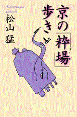 京の「粋場」歩き