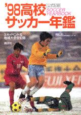 1998年版 高校サッカ-年鑑