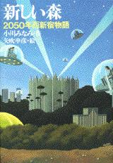 新しい森―2050年西新宿物語―