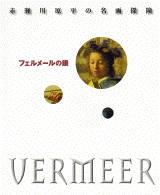 赤瀬川原平の名画探険 フェルメ-ルの眼