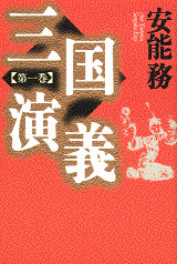 三国演義(1)