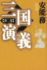 三国演義(2)
