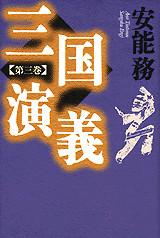 三国演義(3)