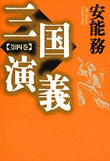 三国演義(4)