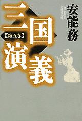 三国演義(5)