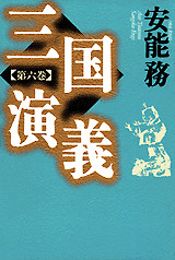 三国演義(6)