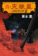 真・天狼星ゾディアック(2)