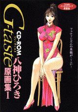 CD―ROM G‐taste 八神ひろき原画集1
