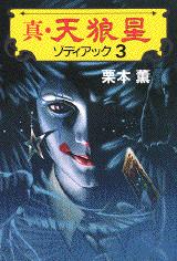 真・天狼星ゾディアック(3)