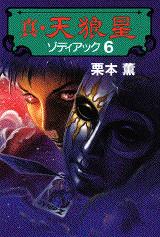 真・天狼星ゾディアック(6)