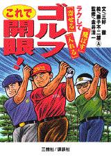 ゴルフこれで開眼!
