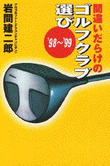 1998年~1999年版 間違いだらけのゴルフクラブ選び