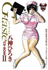 八神ひろきG-taste CD-ROM2