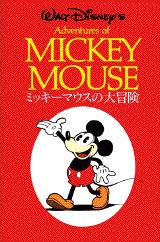 ミッキ-マウスの大冒険